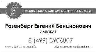 Сильный адвокат по уголовным делам Розенберг Евгений Бенционович тел 89250160037