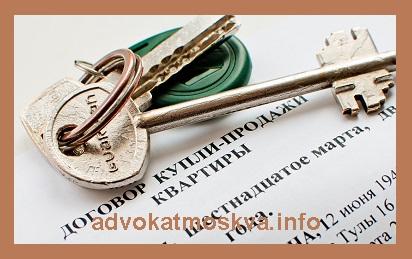 Споры по договорам купли продажи недвижимости