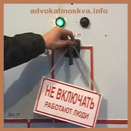 Защита при обвинении по ст. 143 УК РФ